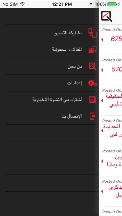 Qabaq screenshot-4