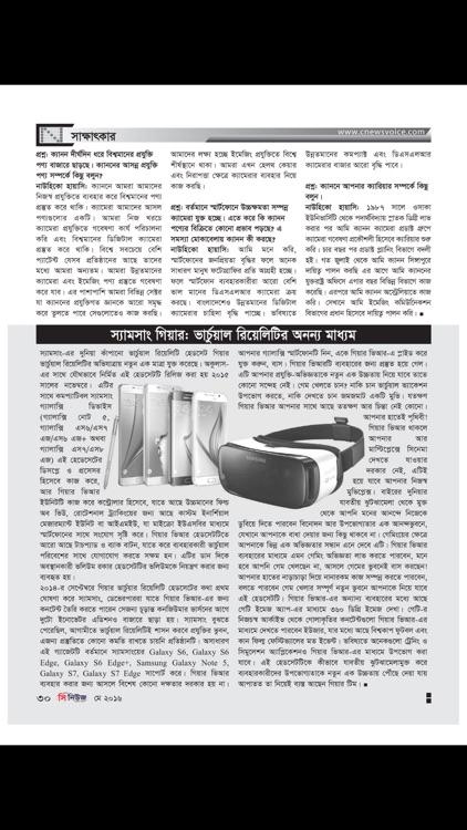 The Monthly C News screenshot-4