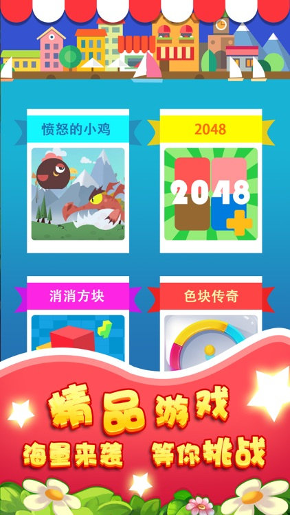 口袋版小游戏合集—全民go!集结最新开心益智单机版手游,成人儿童皆宜 screenshot-4