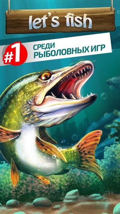 На рыбалку: Игра Рыбалка Скриншоты3