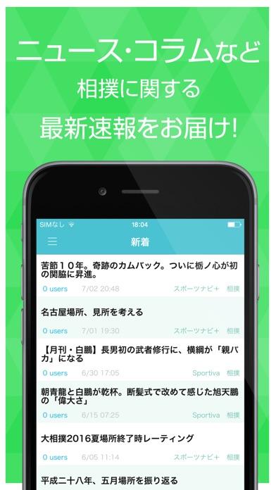 快速相撲ニュース 大相撲の最新情報まとめのスクリーンショット2