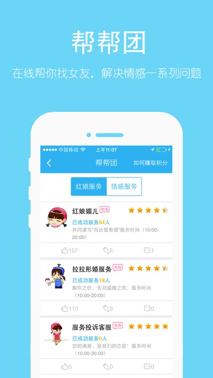Les拉帮姐派-拉拉社交/女同聊天APP 红娘情感在线服务 screenshot-4