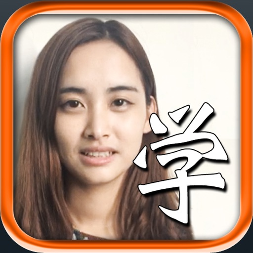 Learn Chinese Characters 500