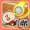 ガンバレ!バレーボール部 - 無料の簡単ミニゲーム!アイコン