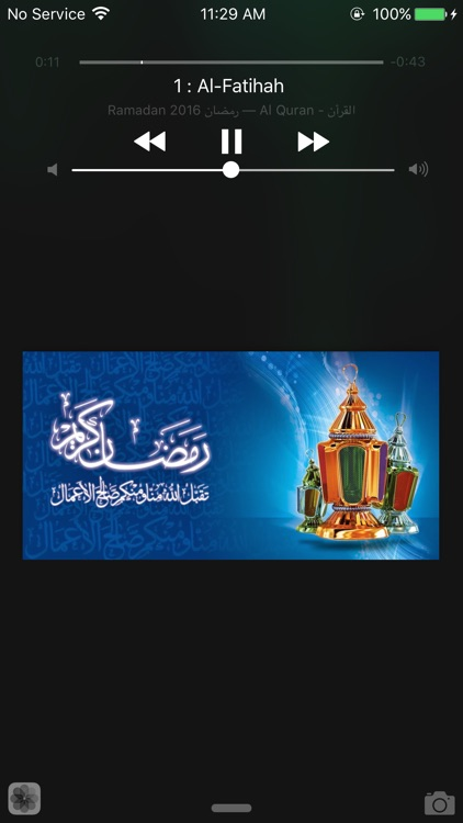 Quran Majeed Ramadan 2016 Free with Prayer Times and Qibla Direction