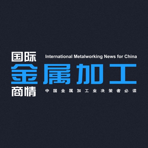 国际金属加工商情International Metalworking News for China