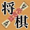 どこでもはさみ将棋(しょうぎ) - iPhoneアプリ