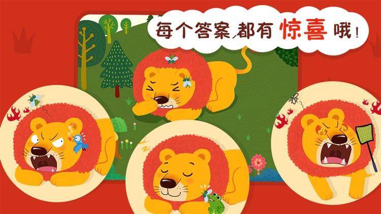 动物小百科-儿童早教宝宝益智启蒙游戏 screenshot-4