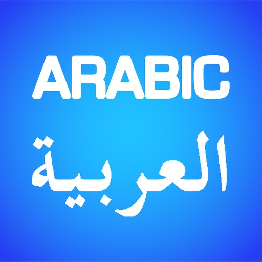 English Arabic Translation and Dictionary iOS App