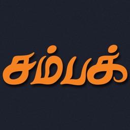 Champak - Tamil