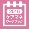 ケアマネジャー ワークブック2016 - iPhoneアプリ