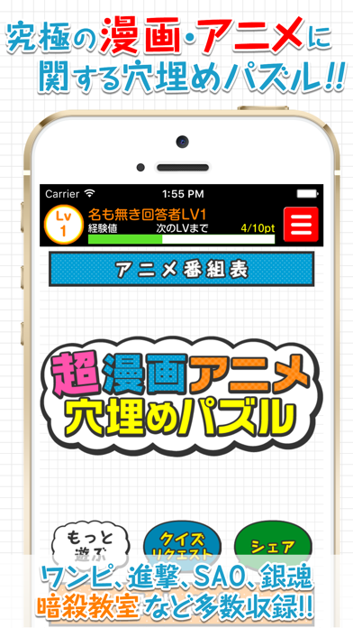 Super Fill-in-the-blank Quiz for JAPANESE COMIC AND