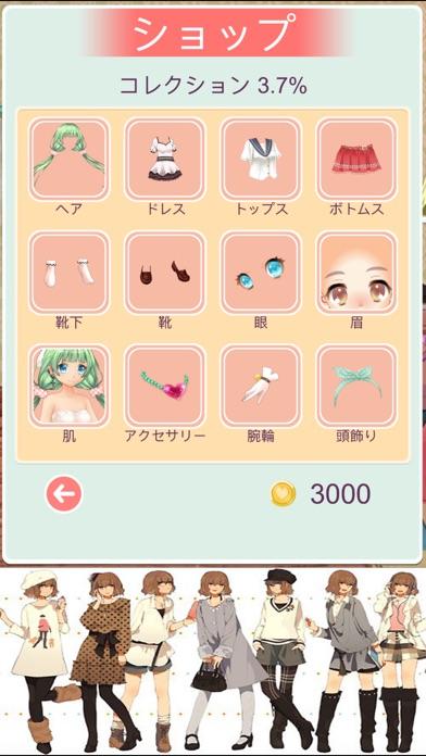 アニメ風な少女の着せ替え 無料で遊べる女の子向ゲーム集スクリーンショット5