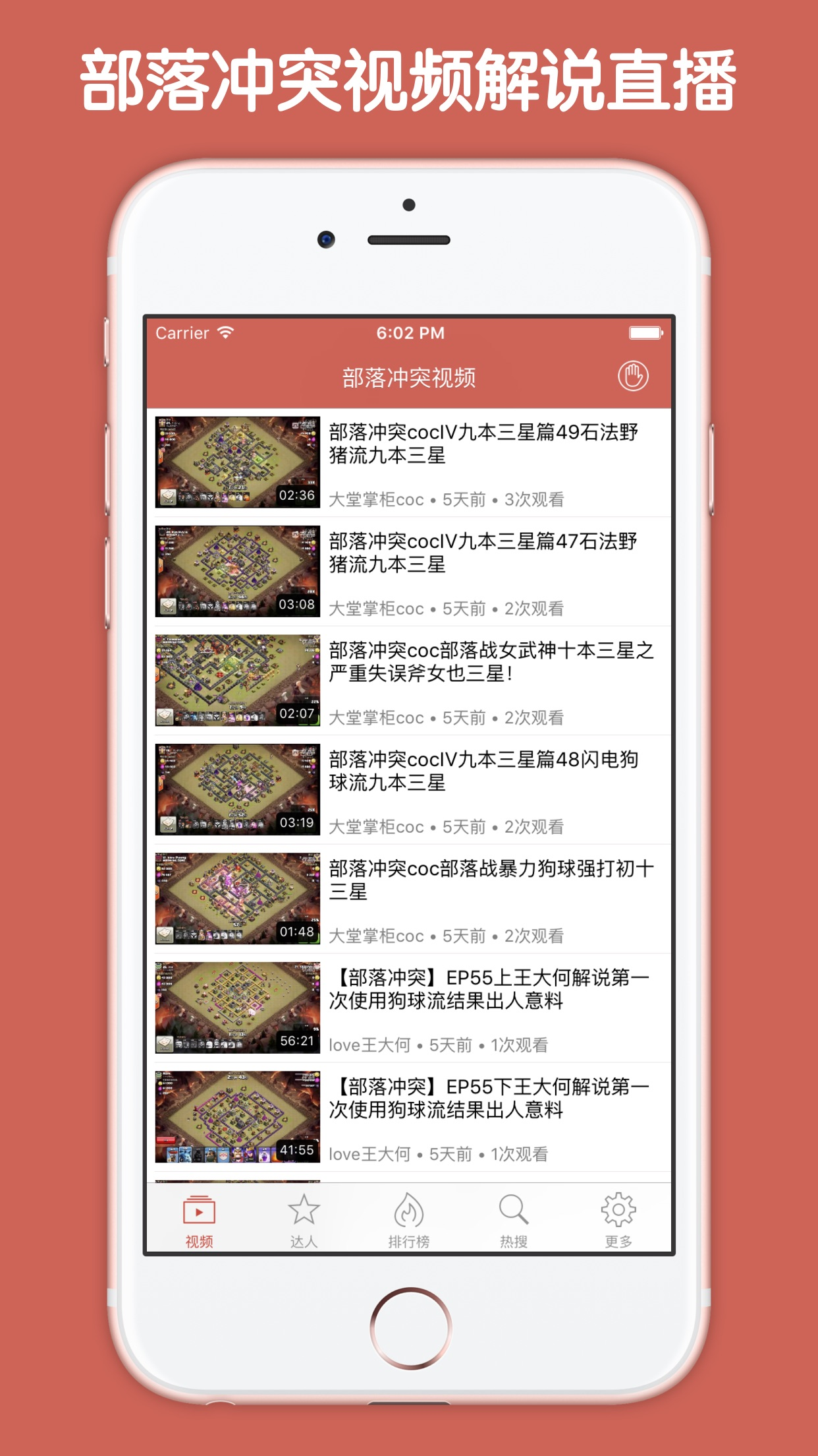 视频直播盒子 For 部落冲突 Screenshot