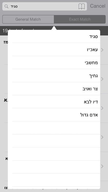 Torah Library - Search the Tanach, Talmud, Midrash and more screenshot-3