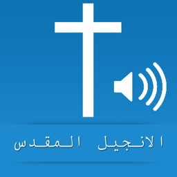 Arabic Bible Audio