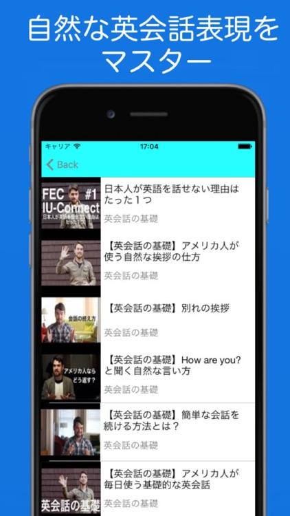 英会話マスター -動画で効率よく英会話学習 screenshot-3