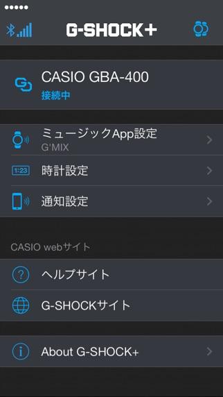 G-SHOCK+のスクリーンショット3