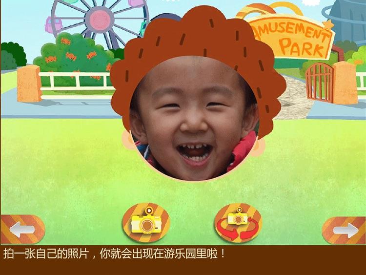 Amusement Park by 多纳 screenshot-3