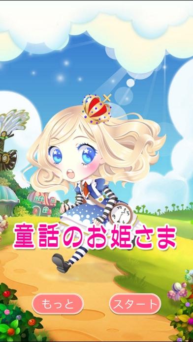 童話王国のお姫さま 可愛い女の子着せ替え,ドレスアップ無料ゲームスクリーンショット1