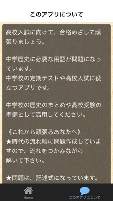 高校入試 社会歴史 用語抜粋問題スクリーンショット2