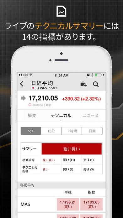 リアルタイム相場アプリ by Investing.comのスクリーンショット2