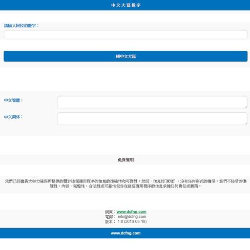 中文數字 iOS App