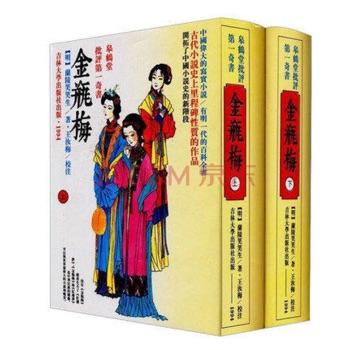 金瓶梅,金瓶梅完整版-古典情色小说无删减