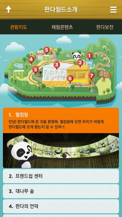 판다월드 (PANDAWORLD) screenshot-3