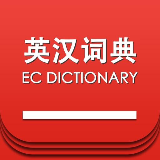 英汉双译词典  -英语学习者首选权威工具,查词翻译背单词师生必备