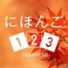 Nihongo 123 - iPhoneアプリ
