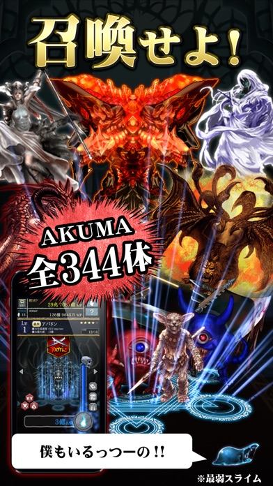 AKUMA大戦 -悪魔を合体召喚して魔王を育成する放置ゲーム-スクリーンショット5