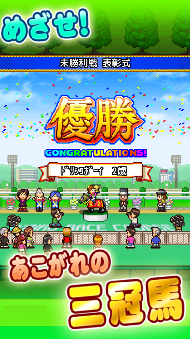 G1牧場ステークス screenshot 3