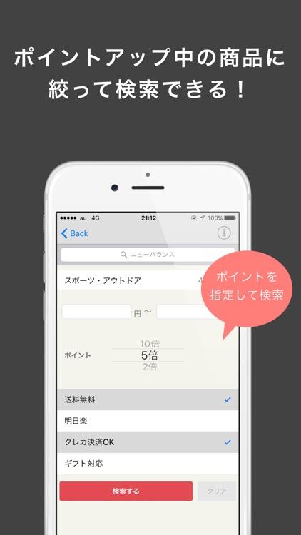 楽10 楽天市場のポイントアップ商品が見つかるアプリ