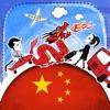 中国語 - フラッシュカードやネイティブによる音声付きの無料オフラインフレーズブック - iPhoneアプリ