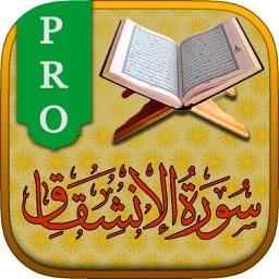 Surah No. 84 Al-Inshiqaq
