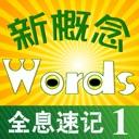 新概念英语单词1-(全息速记)