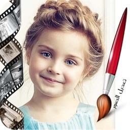 تعديل الصور والكتابة على الصور