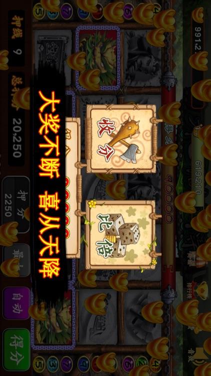 街机水浒传(arcade game west fish joy) screenshot-4