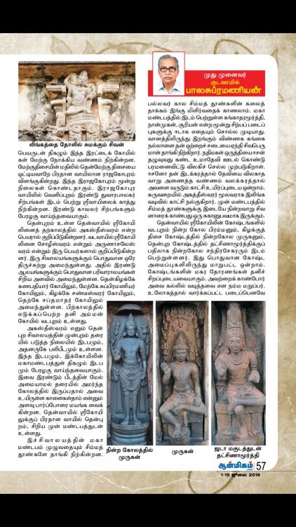 Aanmigam Palan Magazine screenshot-4