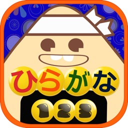 HIRAGANA 123 Writing Coloring Book Free