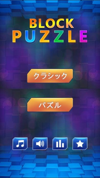 テトリス-無料の 脳トレパズル ゲームのおすすめ画像1