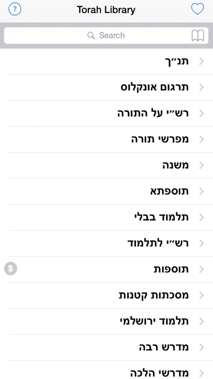 Torah Library - Search the Tanach, Talmud, Midrash and more screenshot-0