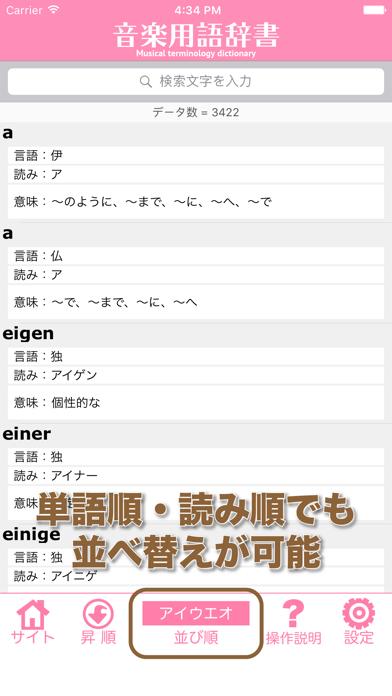 音楽用語辞書のおすすめ画像3