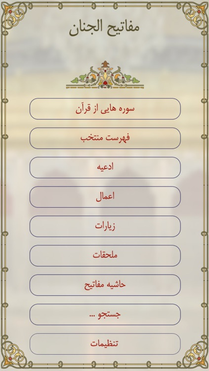 Mafatih-Al-Jinan screenshot-3