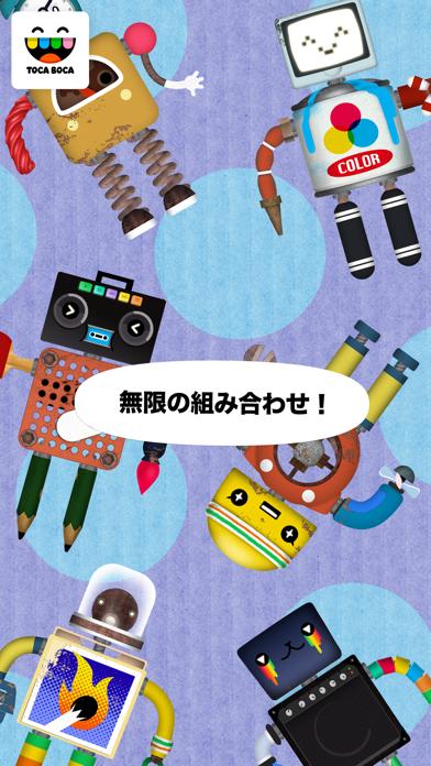 トッカ・ロボット・ラボ (Toca Robot Lab)のおすすめ画像5