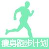 瘦身跑步计划-天天跑步减肥软件,健康瘦身管家