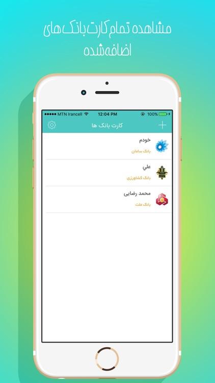 Card Bank - کارت بانک - مدیریت کارت های بانکی screenshot-4
