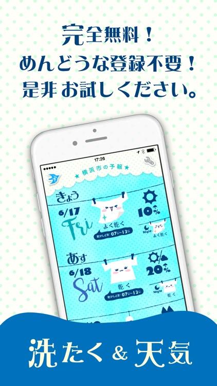 洗たく&天気 screenshot-4
