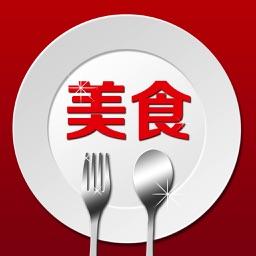 美食精选--精选全球美食,吃货必备神器
